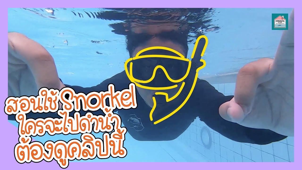 สอนการใช้หน้ากากดำน้ำ Snorkel อธิบายละเอียดมากๆ