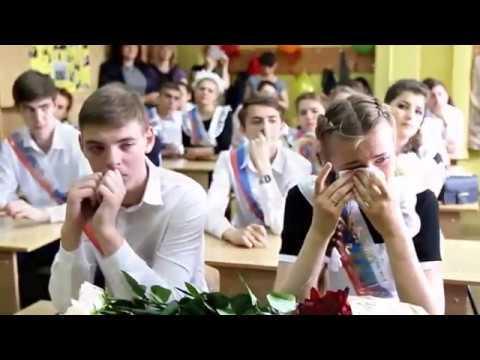 Поздравление учительнице от 11 В, Краснодар 2016 год