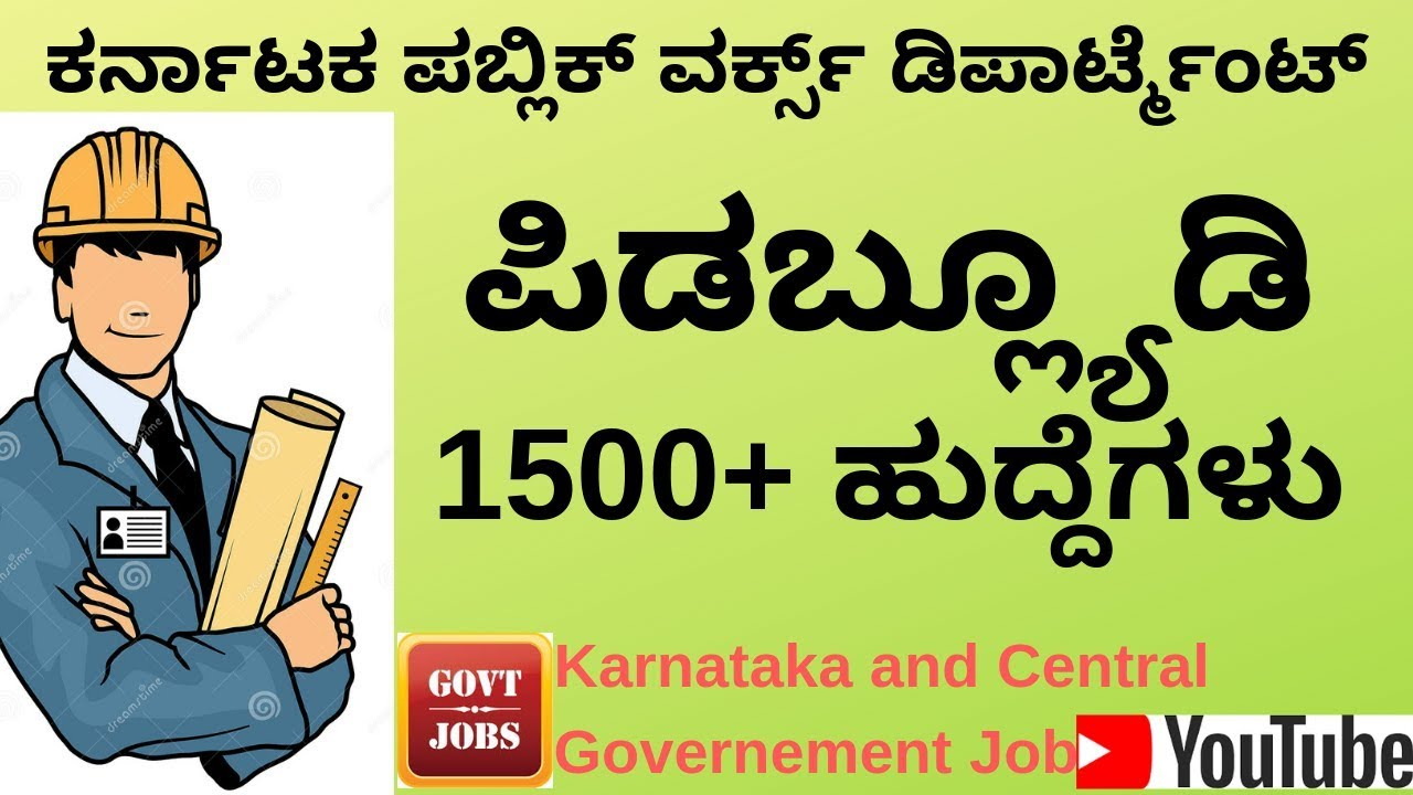 Government Job- Karnataka Public Works Department (KPWD) Recruitment