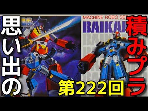 222 BANDAI マシンロボシリーズ No.3 バイカンフー 「マシンロボ」