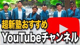 超新塾メンバーが今ハマっているYouTubeチャンネルを大公開!