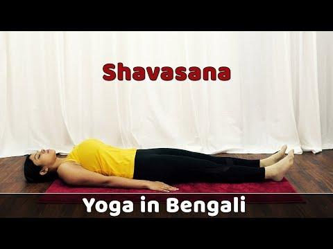 Savasana Yoga Benefits | How to do Corpse Pose | Guided Meditation For Beginners | Bangla Yoga Video