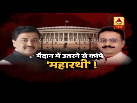 Maharashtra: Congress Leaders Don't Want To Contest Lok Sabha Polls? | Mumbai Live | ABP News