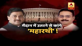Maharashtra: Congress Leaders Don't Want To Contest Lok Sabha Polls? | Mumbai Live | ABP News