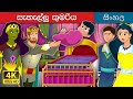 බර නැති කුමරිය | Weightless princess | Sinhala Fairy Tales
