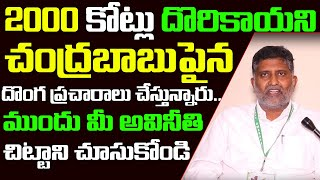 JAC Tirupathi Rao about ₹2000 Crore Chandrababu Black Money | Amaravati JAC Responds On Allegations