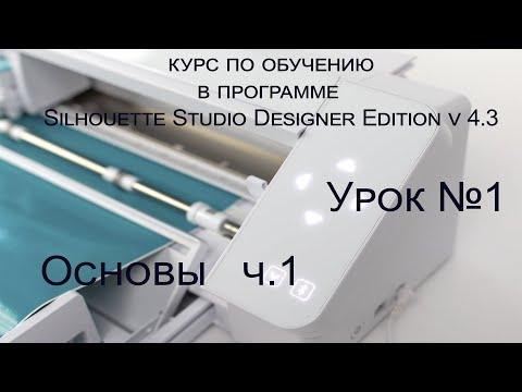 Silhouette Cameo 4 урок 1 основы.Silhouette Studio  4.3. обучение на русском языке. Силуетстудио