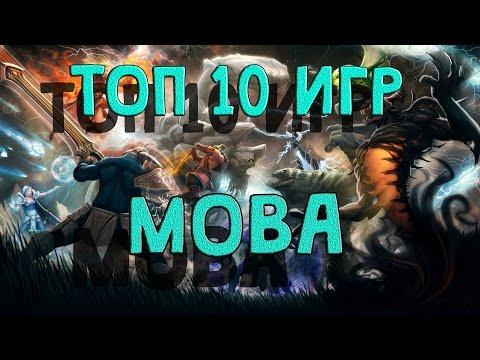 видео: Топ 10 игр жанра - moba