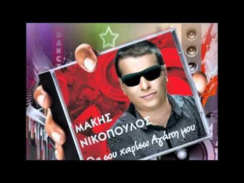 Μάκης Νικόπουλος - το μανάρι (official song 2012-13)