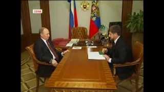Встреча Владимира Владимировича Путина и Рамзана Ахматовича Кадырова