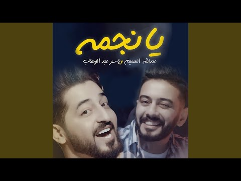 Download يا نجمة Mp4 baru