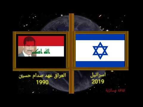 مقارنة القوى - العراق عهد صدام حسين 1990 Vs اسرائيل 2019- ثقافة عسكرية.