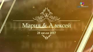 Свадьба Алексея и Марии 28 июля 2017