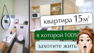 Микроквартира 15м2 в которой Вы 100% захотели бы жить. Бюджетный ремонт микроквартир.