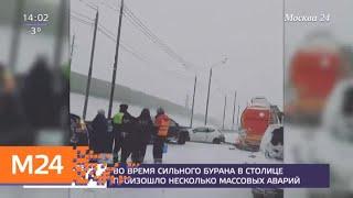 Смотреть видео Во время сильного бурана в столице произошло несколько крупных ДТП - Москва 24 онлайн
