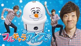90秒ふるだけでアイスができるフルキャラアイス!セイキン、踊ります! thumbnail