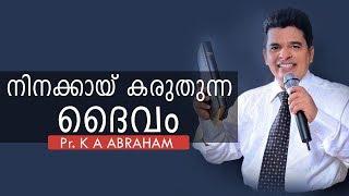 നിനക്കായ് കരുതുന്ന ദൈവം // God is the one who cares for you // Pr. K A Abraham