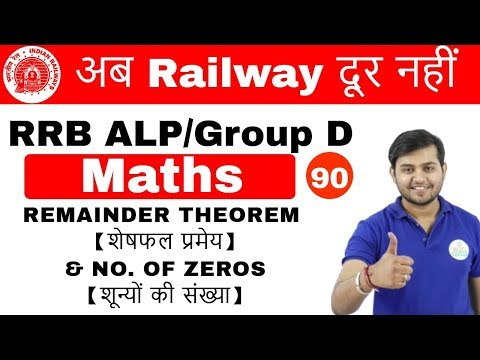 11:00 AM RRB ALP/GroupD | Maths by Sahil Sir |REMAINDER THEOREM & NO. OF ZEROS | Day #90