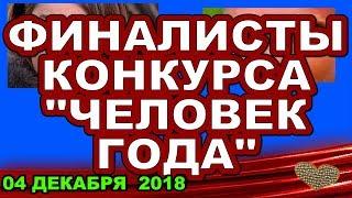 """ФИНАЛИСТЫ конкурса """"Человек года"""",  ДОМ 2 Новости за 04 декабря 2018"""