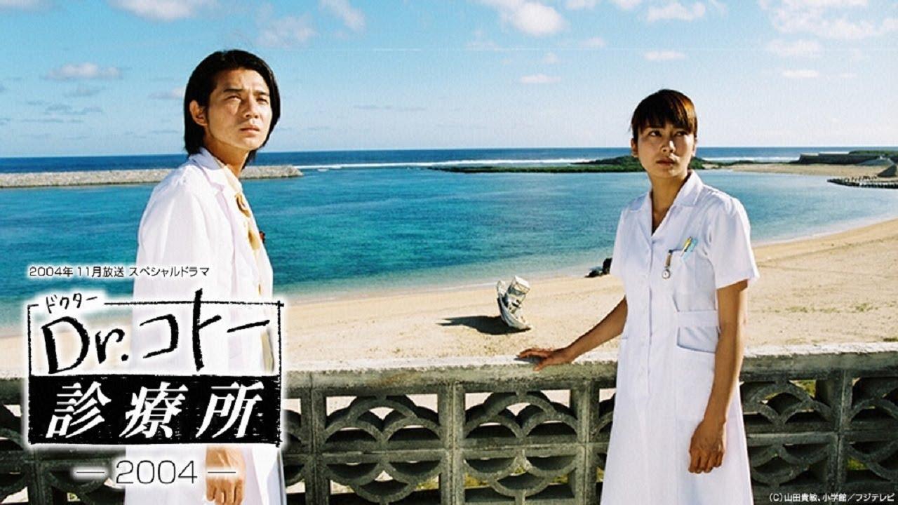 ドクター コトー 診療 所