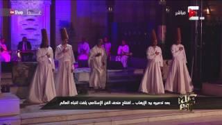 كل يوم: بعد تدميره بيد الإرهاب .. إفتتاح متحف الفن الإسلامي يلفت إنتباه العالم