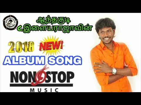 Anthakudi Ilayaraja win | Oficial Non Stop Mp3 Songs | 2018
