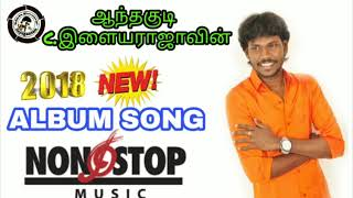 Anthakudi Ilayaraja win | Official Non Stop Mp3 Songs | 2018