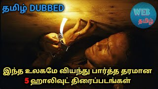 BEST HOLLYWOOD MOVIES IN TAMIL DUBBED | SURVIVAL MOVIES | TAMIL DUBBEB | WEB TAMIL