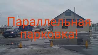 Параллельная  парковка для экзамена