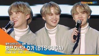 방탄소년단 슈가(BTS SUGA), '목표보단 목적, 성과보단 성취가 중요한 시기' [NewsenTV]