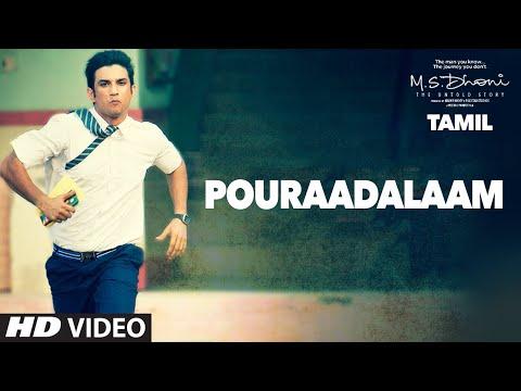pouraadalaam-video-song-||-m.s.dhoni---tamil-||-sushant-singh-rajput,-kiara-advani