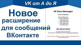 Новое расширение для сообщений ВКонтакте