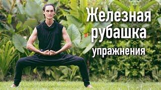 Железная рубашка, некоторые упражнения в комплексе жесткого цигун