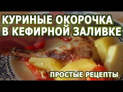 Тушеные куриные бедра в мультиварке рецепты с фото пошагово