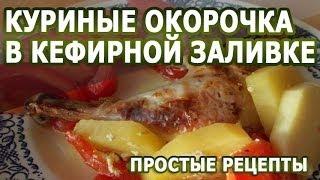 Рецепты блюд. Куриные окорочка в кефирной заливке простой рецепт