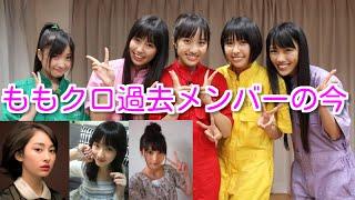 みんなむっちゃ可愛くなった!ももクロ・過去メンバーの今☆ 日本を代表...
