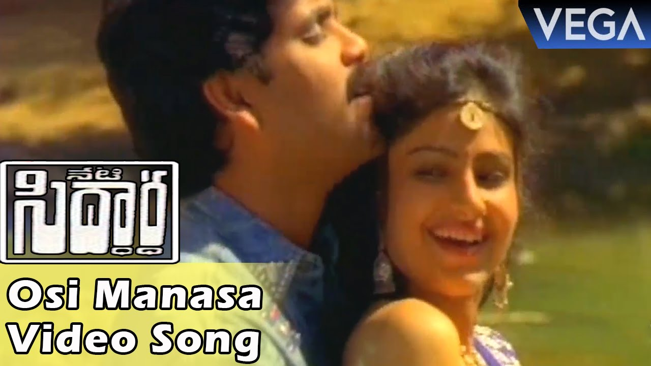 Neti Siddhartha Movie || Osi Manasa Neeku Thelusa Video Song