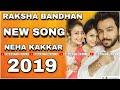 NEW RAKSHA BANDHAN SONG 2018   NEHA KAKKAR   CHHATTISGARHI - RAKSHA BANDHAN SONG 2018