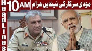 Honour, Security of Country Comes First: Gen. Bajwa | Headlines 10 AM | 25 September| Express News