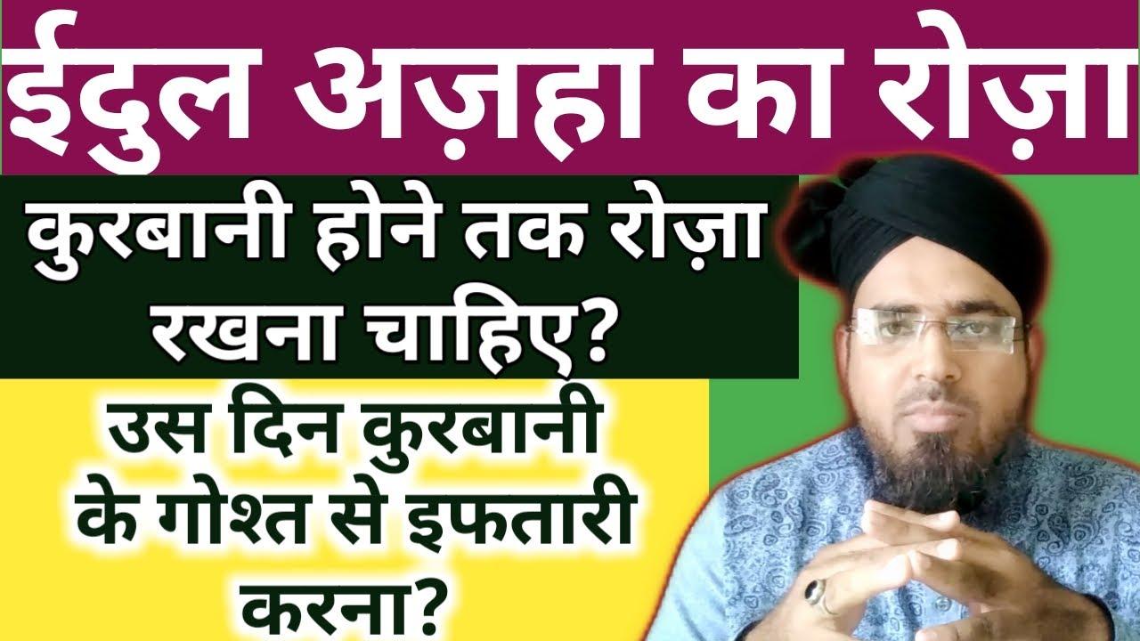 Eid Ul Azha Ke Din Qurbani Hone Tak Roza Rakhna Chahiye? Qurbani Ke Gosht Se Iftari Hona Chahiye?