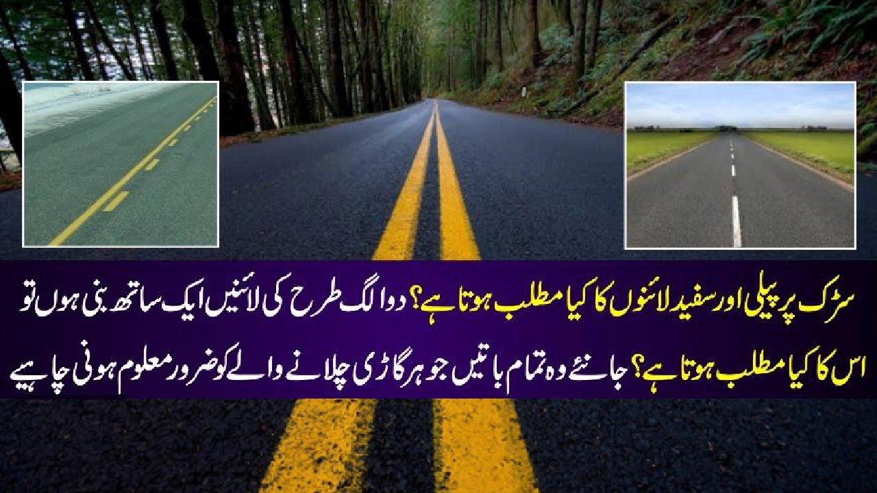 Road Per Banili Or White Line Ka Kya Matlaba Hai 1 Maloomati