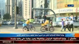وزارة الطاقة الاماراتية تعلن عن تحرير أسعار الوقود بداية الشهر القادم