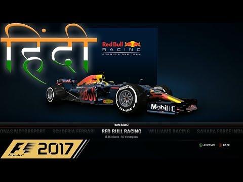 F1 2017 BAHRAIN HINDI #3