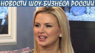 Пьяную Анну Семенович под руки вывели из ресторана. Новости шоу-бизнеса России.