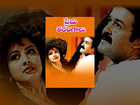Prema Tarangalu Telugu Full Movie | Mohanlal | Jayaprada | Devadoothan | Indian Video Guru