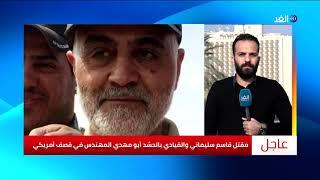 ردود فعل إيرانية غاضبة بعد استهداف قاسم سليماني