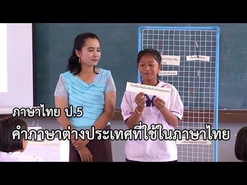 ภาษาไทย ป.5 คำภาษาต่างประเทศที่ใช้ในภาษาไทย ครูสุกัญญา สุวรรณรัตน์
