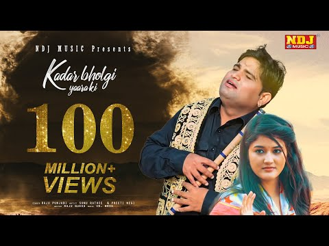 Raju Punjabi - Kadar Bhulgi Yara Ki | Sonu Rathee | Popular Haryanvi Songs 2015 | New Haryanvi Songs