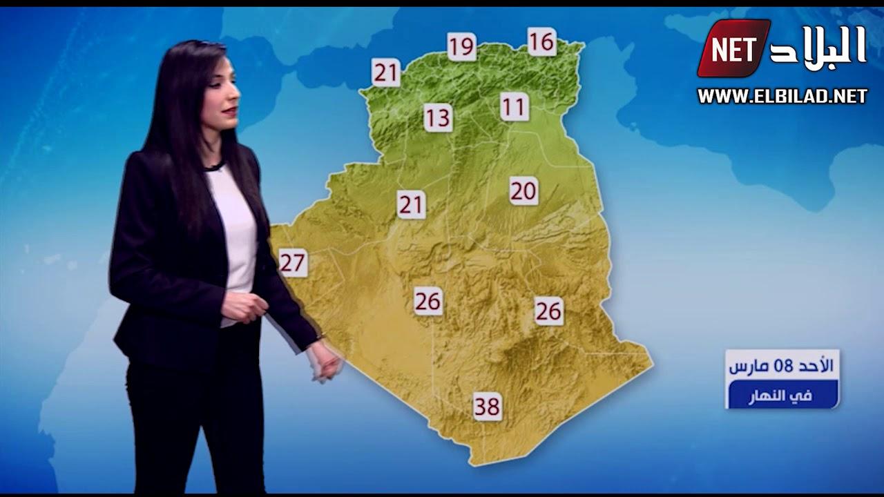 أحوال الطقس لنهار اليوم 08 مارس 2020