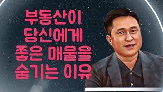 부동산으로 인생역전!! 유튜버 단희쌤 3편